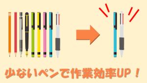 非公開: 作業効率を最大化させるペンの本数とは?
