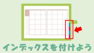 マスキングテープで手帳インデックスを綺麗に作る方法