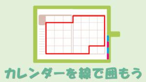 手帳のカレンダーを線で囲んでみよう!断然「見やすい」使える手帳に