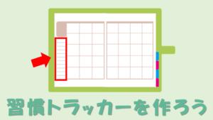 手帳の月間マンスリーに習慣トラッカーを書こう!縦型カレンダー活用術