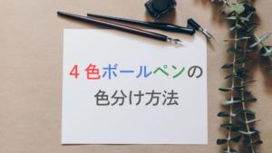4色ボールペンの使い方。色分けで手帳やノートをグッと見やすくしよう!