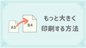 手帳リフィルの拡大・縮小方法!A5リフィルをA6・B6・B5・A4サイズに変更する