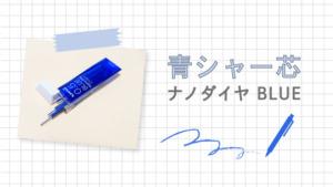 青色のシャーペン芯!「uni-ナノダイヤカラー ブルー」をレビュー!