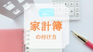 家計簿の付け方。シンプルな手書きノートだからカンタン・続く!