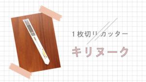一枚切りカッター「キリヌーク(オルファ)」をレビュー!