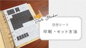 日付シートの印刷・手帳へのセット方法