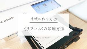 手帳の作り方②|ダウンロードした手帳リフィルの印刷方法