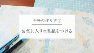 〈手作り手帳〉の作り方③|表紙の付け方