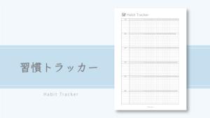 ハビットトラッカー(Habit tracker)